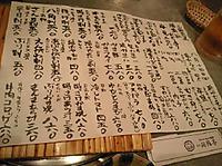 Keiyoumenu